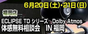 0620fukuoka_275_2