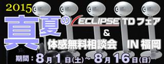 Bar_0801fukuoka_eclipse