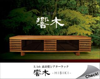 Hibiki201508