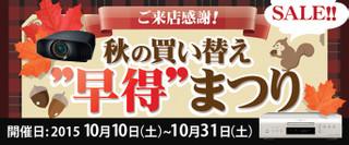 1009hayatoku_bana_2