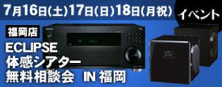 Bar2_fukuoka0704_275