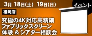 Bar3_fukuoka2_0306_275