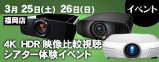 Bar3_fukuoka_0315_275_2