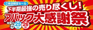 Daikansyasai_bana_2