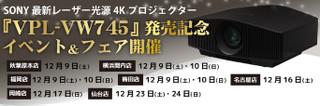 Sony_bana_20171121