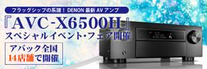 0831_denon_bana