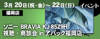 Bar2_fukuoka2_0304_275