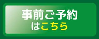 Bar2_goyoyakuhakochira_0408_275