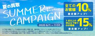 2020summercampaign1_1