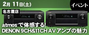 Bar2_nagoya_0124_2_275