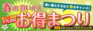 2017kaikae_bana_2