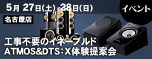 Bar3_nagoya_0519_275