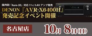 Bar_nagoya_0911