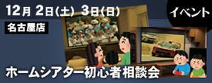 Bar2_nagoya2_1128_275