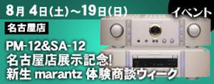 Bar2_nagoya_0801_275