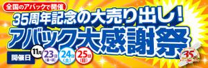 2018_daikannsyasai_2_2