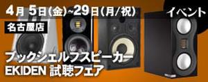 Bar2_nagoya_0322_275