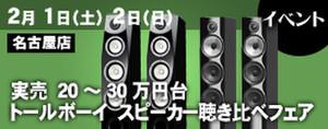 Bar2_nagoya_0124_275