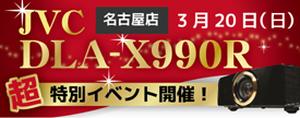 Bar2_nagoya_0227_275