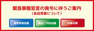 0407_kinkyu_bana