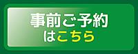 Bar2_goyoyakuhakochira_0408_275_2