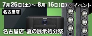Bar2_nagoya_0725_275
