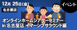 Bar2_nagoya_1209_2_275