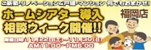 Fukuoka_banner_2