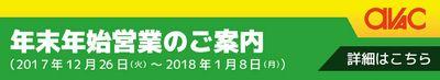 1207_nenmatsu_bana
