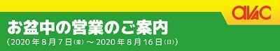 07272020_obon_bana_2