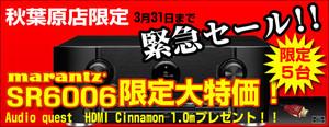 Bar_akiba_sr6006_560