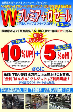 Akiba_wp_sale_img