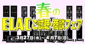 Bar_akiba_elac_560_2