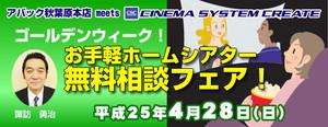 Bar_akiba_ht0428_3_560