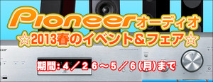Bar_akiba_pioneer_560_2