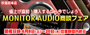 Bar_akiba_monitora_275