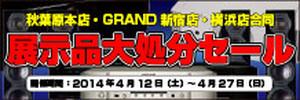 0412_tenji_banner218