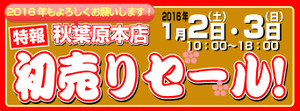 Bar_2016hatsuuri__2