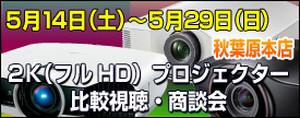 Bar_akiba0514_2kpj_275
