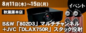 Bar2_akiba_0728_275
