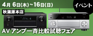 Bar3_akiba_0329_275