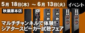 Bar3_akiba_0505_275