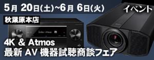 Bar3_akiba2_0517_275