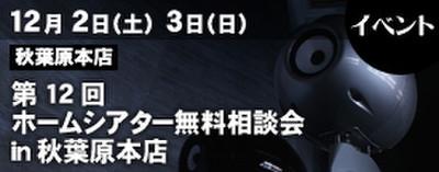 Bar2_akiba_1128_275