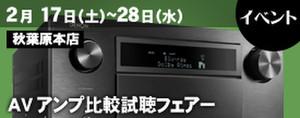 Bar2_akiba_0209_275_2