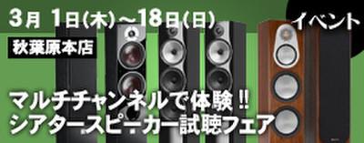 Bar2_akiba_0301_275