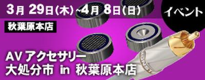 Bar2_akiba_0326_275_2
