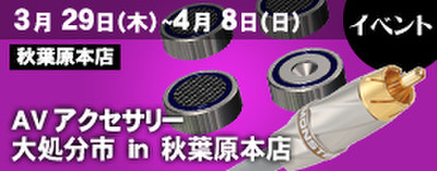 Bar2_akiba_0326_275