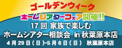 Bar2_akiba2_gw_275