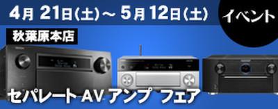 Bar2_akiba_0416_275